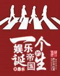 【一个娱乐帝国的诞生精彩章节全文阅读在线阅读】主角方晓刘诚杰