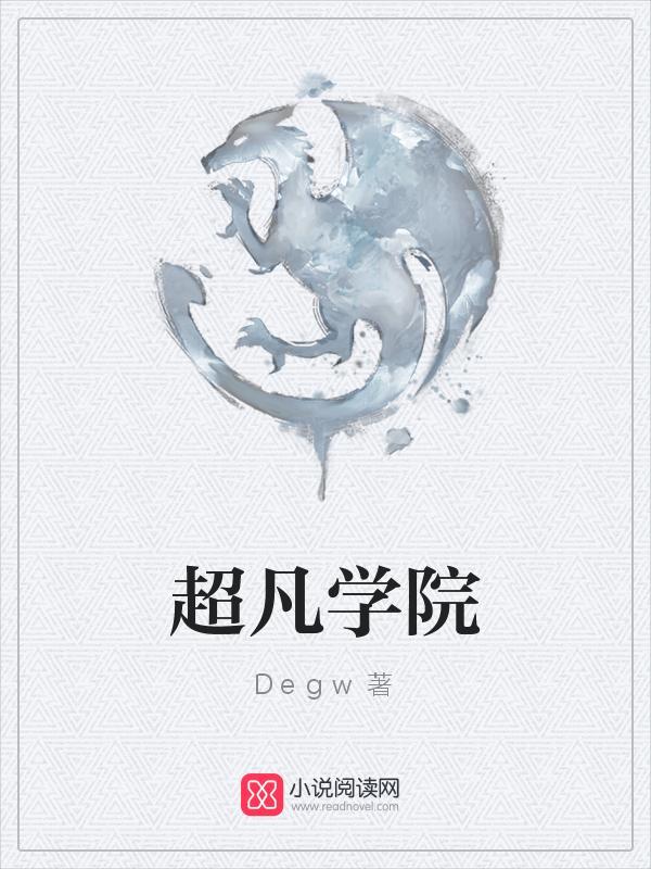 超凡学院(主角李先生李天雨)小说免费试读