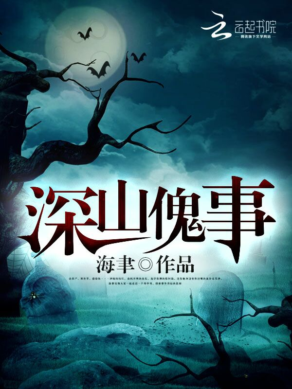 《深山傀事》主角连拉老槐树小说精彩章节