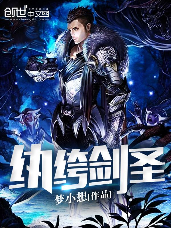 《纨绔剑圣》主角叶启阳刘老免费阅读全文阅读