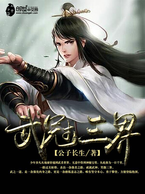 【武冠三界章节列表最新章节】主角步凡黑玉断