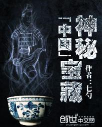 中国神秘宝藏