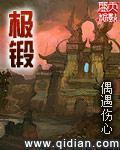 《极锻》(主角巨星红蓝)免费试读精彩试读