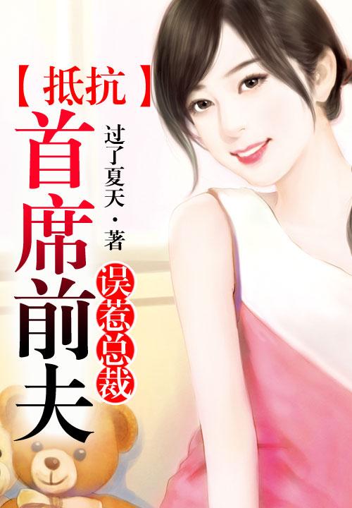 误惹总裁:抵抗首席前夫(主角艾琳王子)免费阅读最新章节大结局