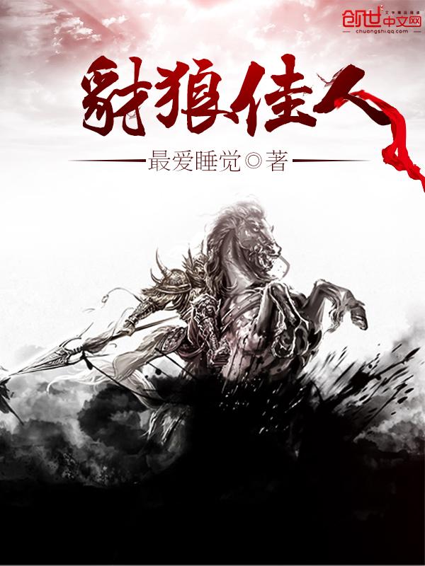 《豺狼佳人》主角马忠丁奉完本章节目录免费阅读