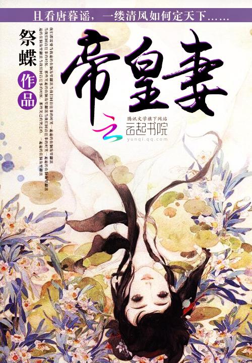 《帝皇妻》主角凤黛诗兰章节列表精彩章节