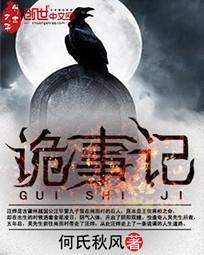 《诡事记》主角吴先生老汉精彩阅读章节列表