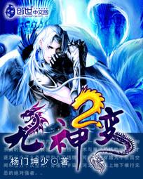 《九神变2》主角古剑峰精彩章节无弹窗