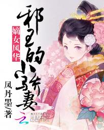 嫡女风华:邪王的小骄妻