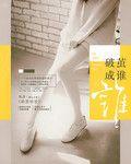 《破茧成谁》主角韩蕴雪索精彩阅读最新章节精彩试读