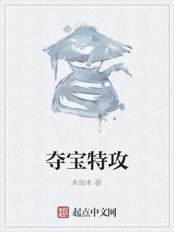 《夺宝特攻》(主角薛少司马)章节列表精彩章节