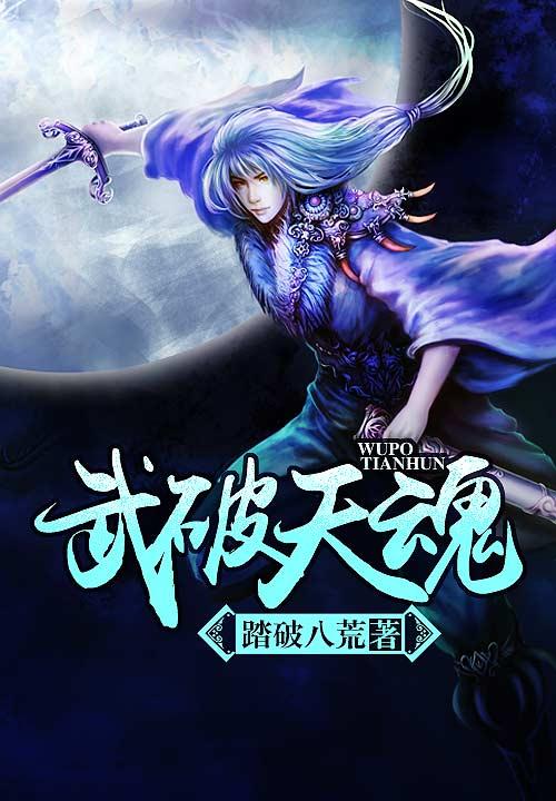 武破天魂主角黄岩灵狐章节列表免费阅读