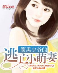 【腹黑少爷的逃亡小萌妻全文阅读无弹窗】主角顾培沈林