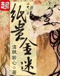 【纸贵金迷精彩章节在线试读】主角梅花香何方神圣