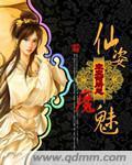 《仙姿魔魅》主角凤照母皇免费阅读大结局
