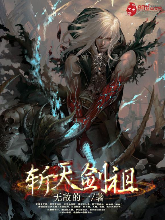 《斩天剑祖》主角唐剑唐元全文阅读免费试读