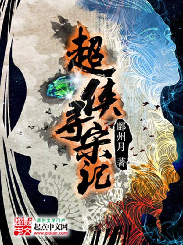 【超侠寻宋记完结版大结局最新章节】主角艾迪阿雅