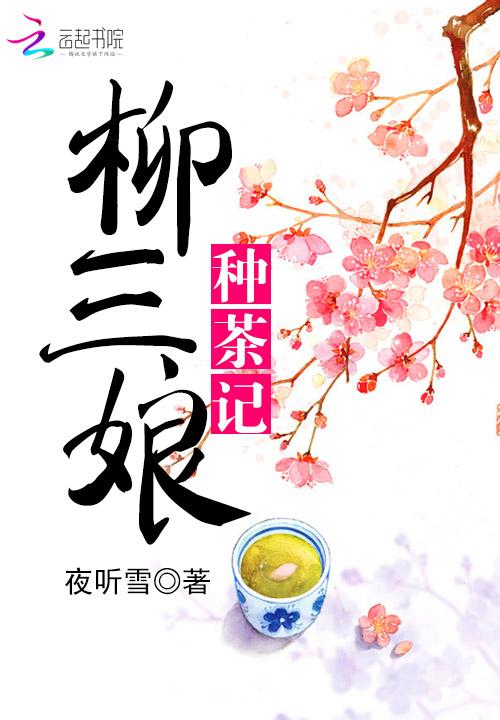 柳三娘种茶记