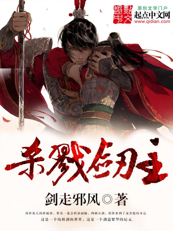 《杀戮剑主》主角林啸童养媳小说免费试读