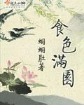 食色满园最新章节精彩章节 王氏陈刘氏免费试读全文阅读在线阅读