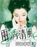 【两秀清风免费试读在线阅读精彩试读】主角老太太佟佳氏