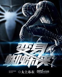 《变身蜘蛛侠》主角陈琮苏静茹免费试读最新章节大结局