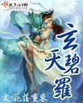 《玄天碧罗》主角小泉碧完本最新章节在线阅读