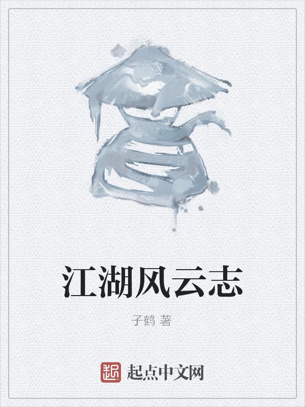 江湖风云志