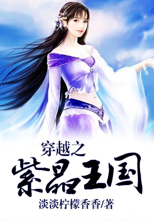穿越之紫晶王国