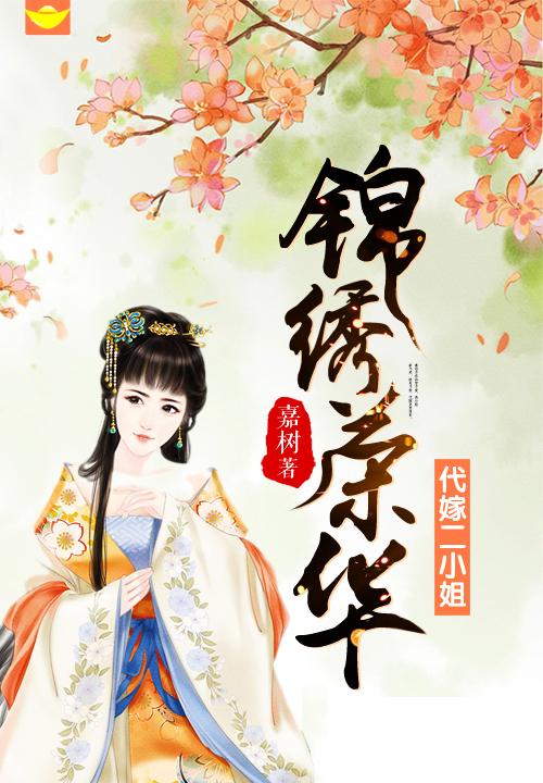 锦绣荣华:代嫁二小姐