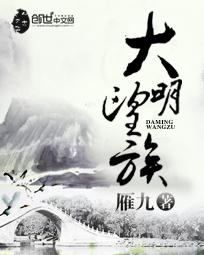 《大明望族》主角王妈妈柳芽精彩章节精彩阅读免费试读