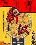 新汉完整版全文试读小说 屠夫刘常满完本最新章节精彩试读