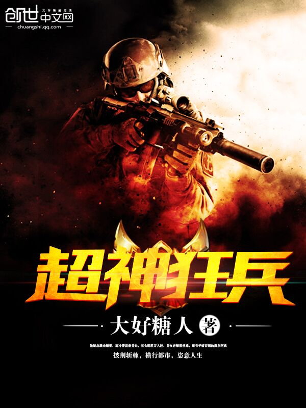 《超神狂兵》主角王烨张雪纯章节列表完整版章节目录