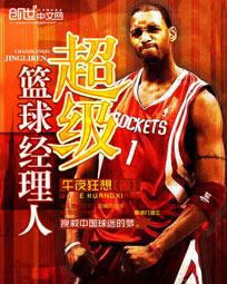 超级篮球经理人
