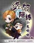 腹黑甜小說