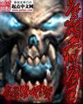 魔兽恐惧魔王