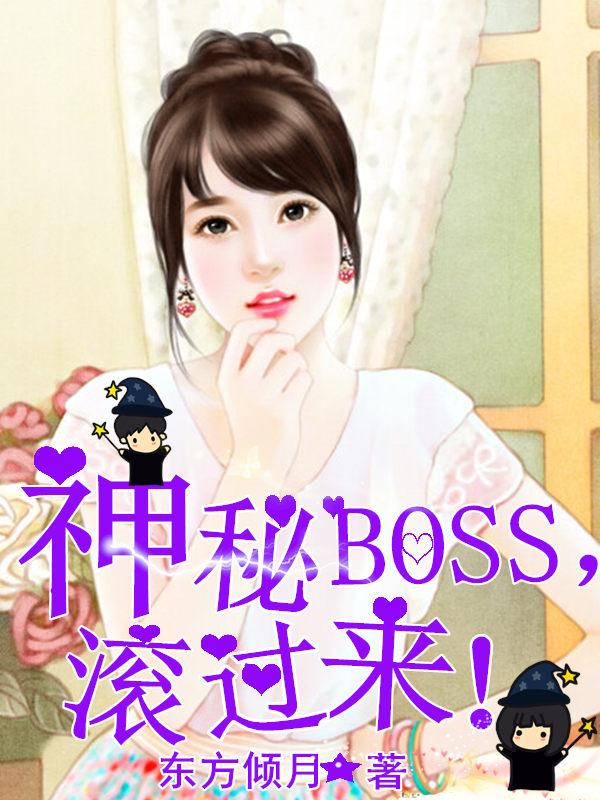 神秘Boss,滚过来!