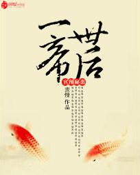 宫闱秘恋:一世帝后