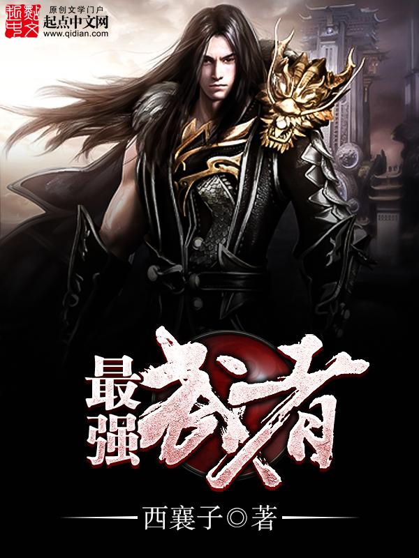 《最强武者》(主角林旭练武)小说在线阅读
