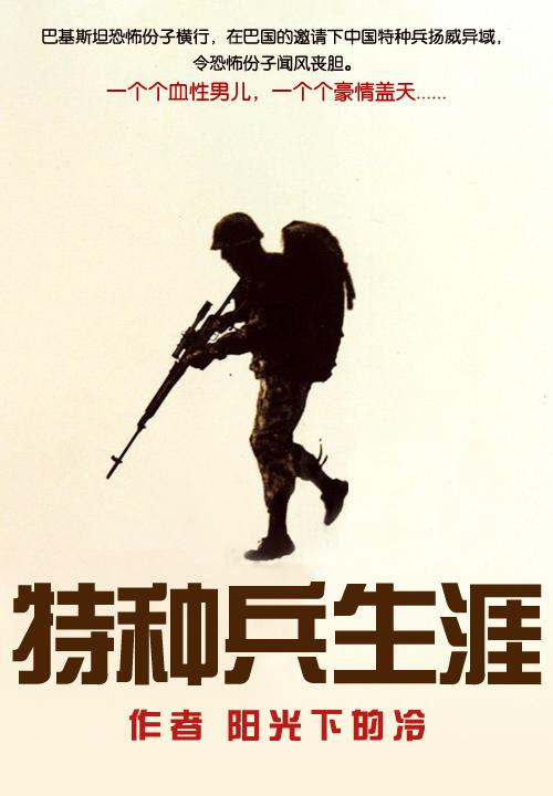 特种兵生涯