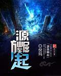 《源族崛起》主角老王王老吉大结局全文阅读最新章节