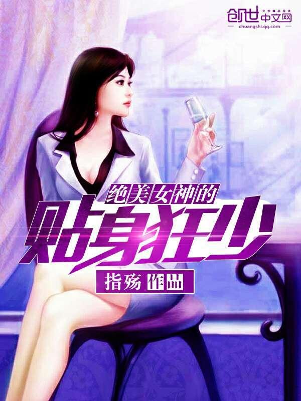 《绝美女神的贴身狂少》主角枫老王精彩章节完结版
