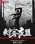 【刺客夜盟大结局精彩试读全文阅读】主角白羽吕雄