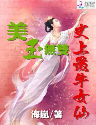 美玉无双:史上最牛女仙
