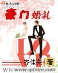 《豪门婚礼》主角晓辉李琳全文阅读完结版