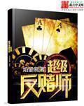 超级反赌师