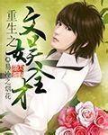 《重生之文娱全才》主角姜友双超精彩试读章节目录