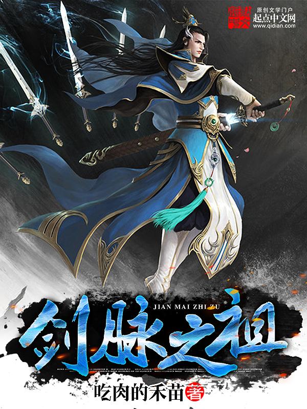 《剑脉之祖》主角林东都灵在线试读完结版