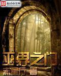【巫界之门免费阅读最新章节】主角小王爷祖师爷