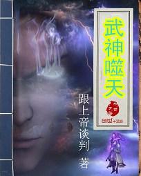 【武神噬天精彩阅读精彩章节小说】主角宗老祖